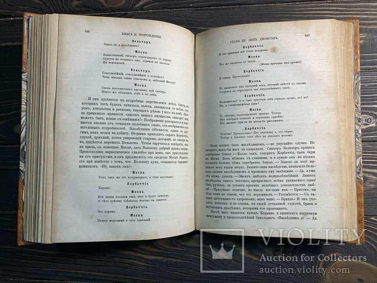 1871 Развитие политической и гражданской свободы в Англии, фото №8
