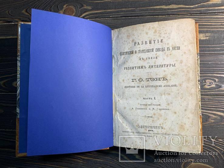 1871 Развитие политической и гражданской свободы в Англии, фото №9