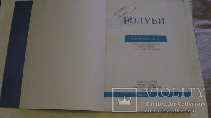 Голуби. Сборник статей. 1958 г., фото №4