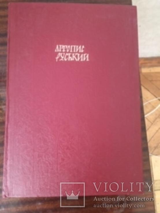 Літопис руський, фото №2