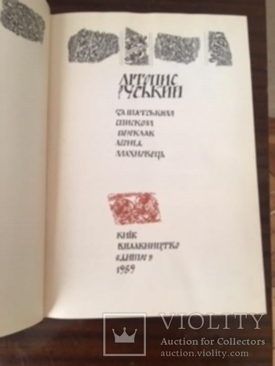 Літопис руський, фото №3