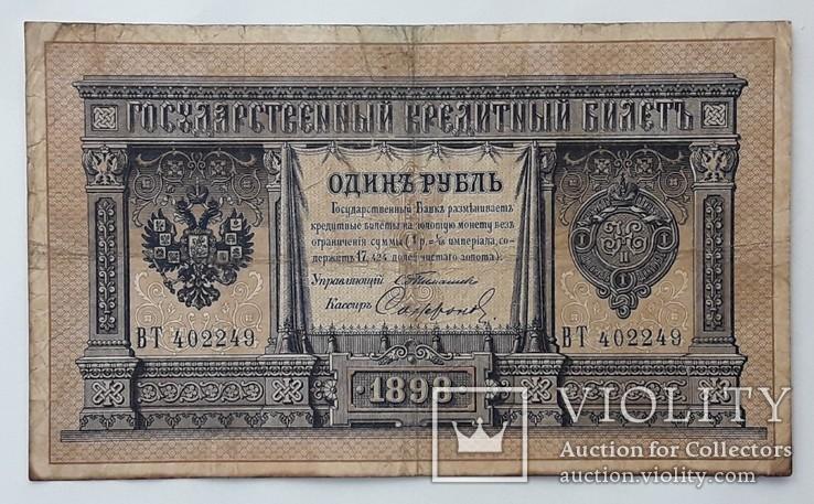 1 рубль 1898 год Тимашев Софронов, фото №2