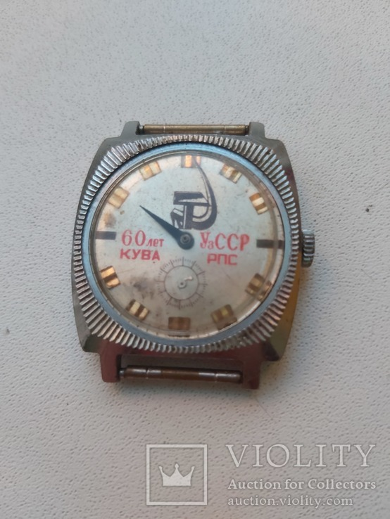 Часы 60 лет КУВА УзССР РПС, фото №2