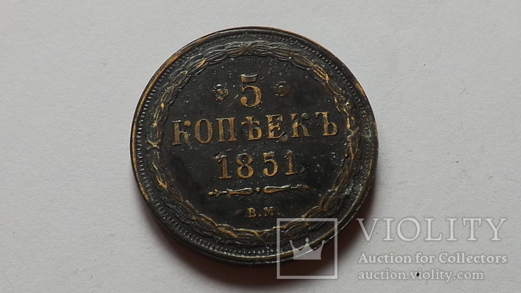 5 копеек 1851 ВМ копия, фото №3