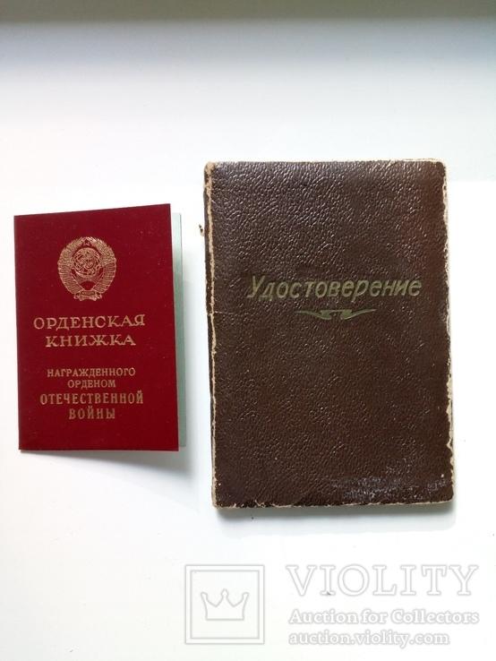 Удостоверение рентгенолога и орденская книжка на Косареву, фото №2