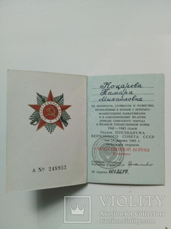 Удостоверение рентгенолога и орденская книжка на Косареву, фото №3
