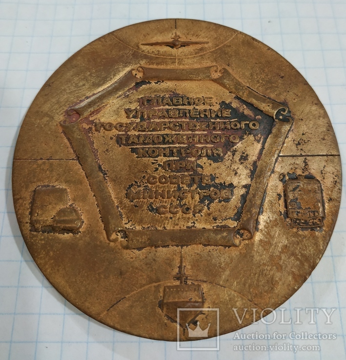 Государственный таможенный контроль СССР, фото №6