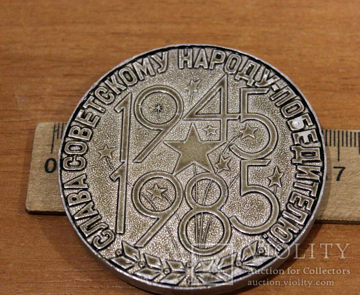 Настольная медаль времен СССР из алюминия. №3, фото №3