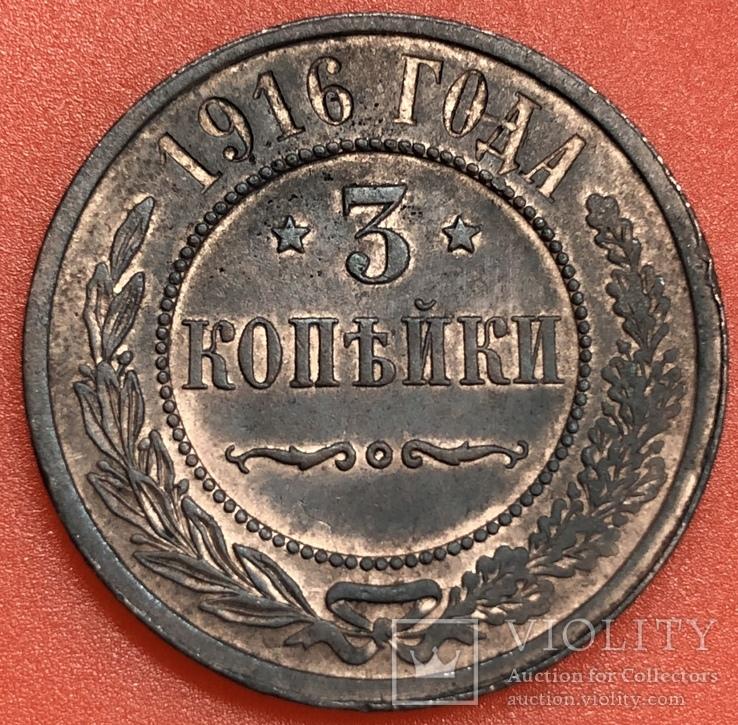 3 копейки 1916 года, фото №3
