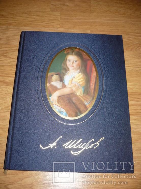 Альбом А.Шилова, фото №2
