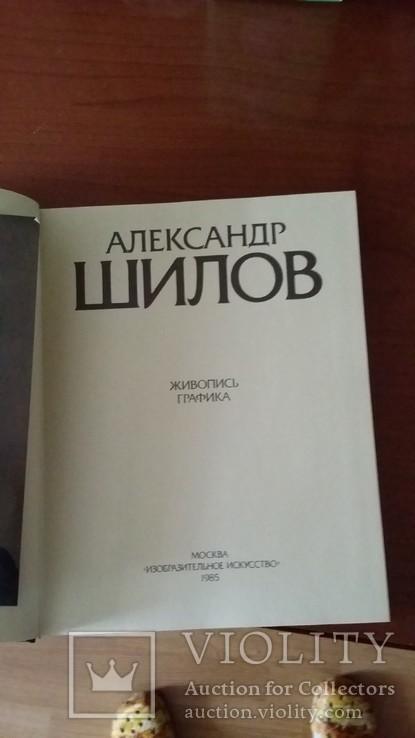 Альбом А.Шилова, фото №3