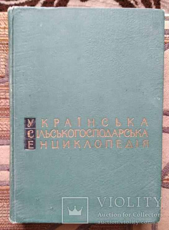 Украинская сельскохозяйственная энциклопедия, 1969, в 3 томах, фото №2