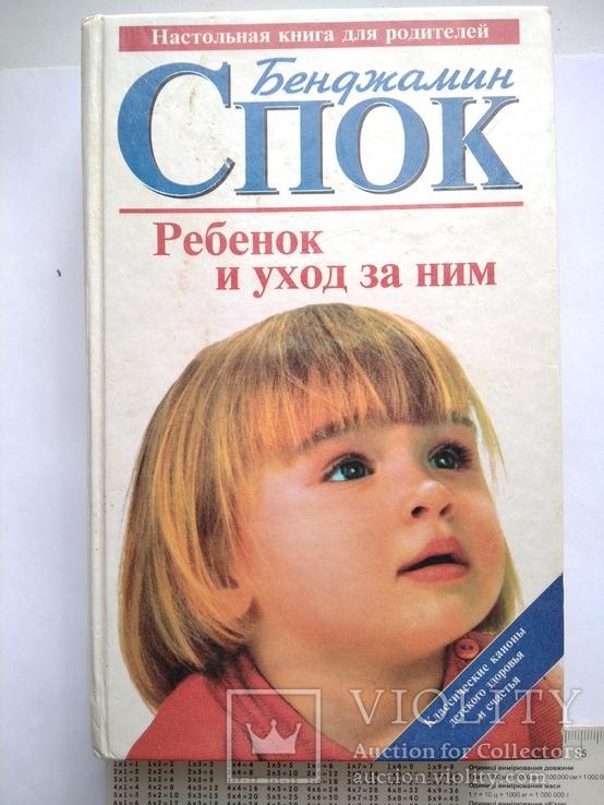 Ребенок и уход за ним Бенджамин Спок, фото №2