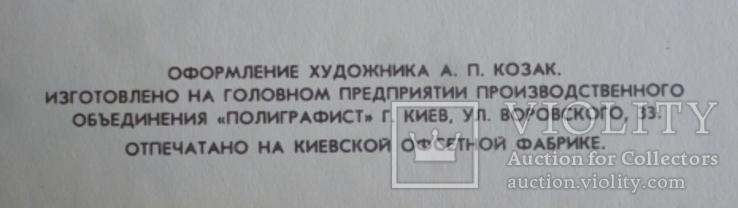 Альбом Наш ребенок. СССР., фото №7