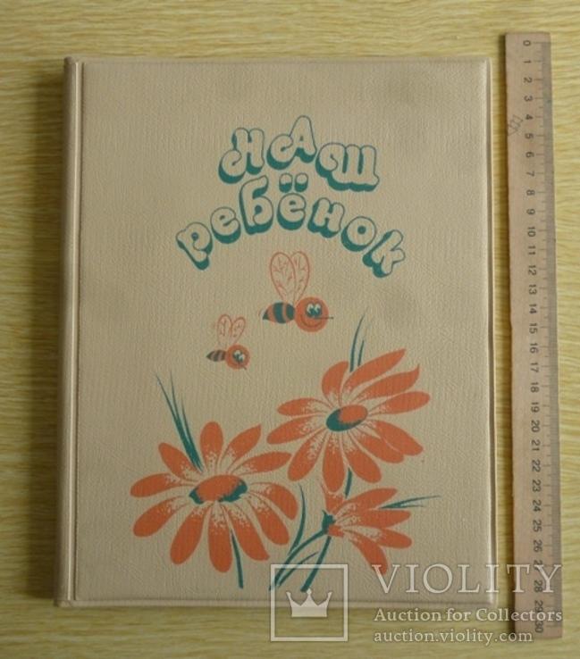 Альбом Наш ребенок. СССР., фото №8