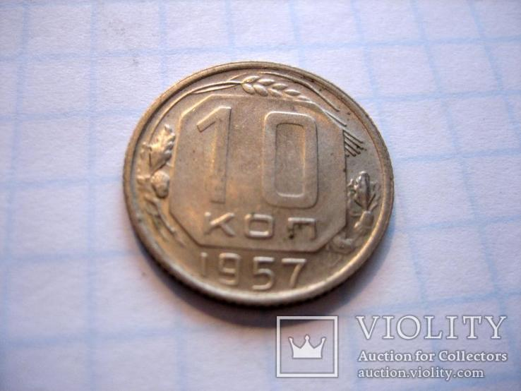 10 коп 1957 рік, фото №2