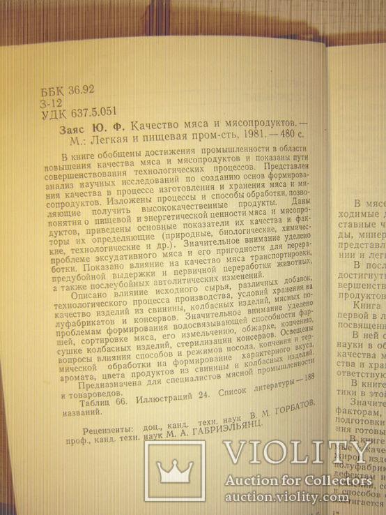Качество мяса и мясопродуктов., фото №3