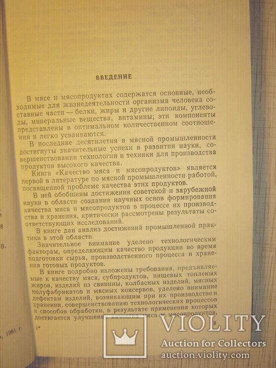 Качество мяса и мясопродуктов., фото №4