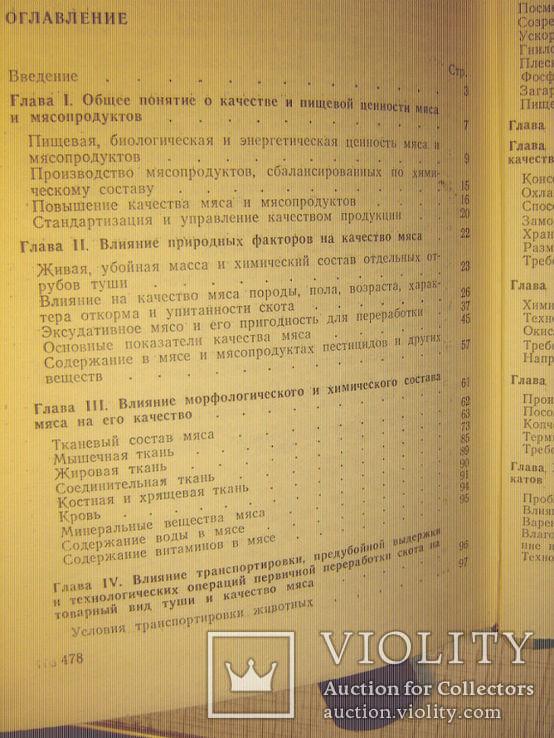 Качество мяса и мясопродуктов., фото №6