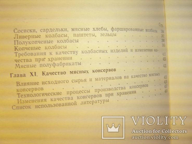 Качество мяса и мясопродуктов., фото №8