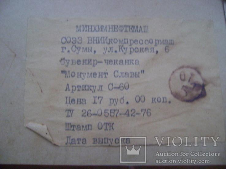 Чеканка Партизаны Сумщины, фото №10