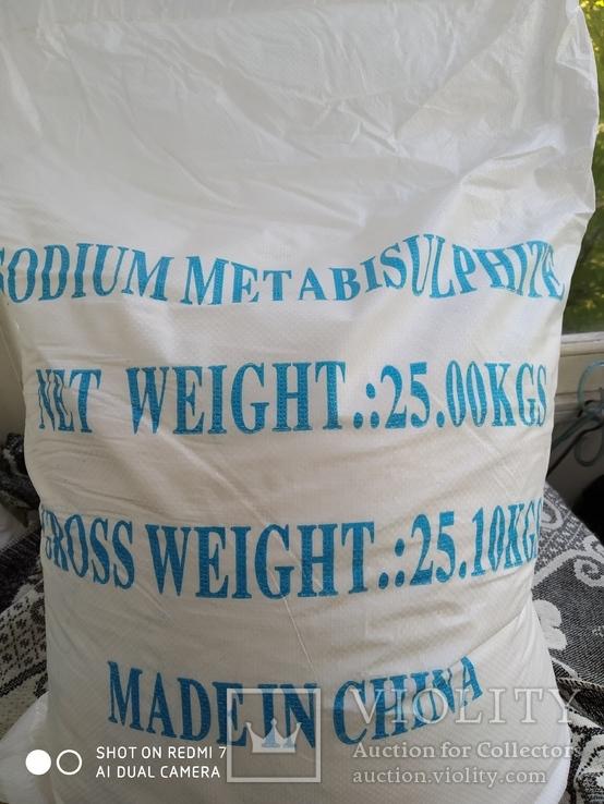 Пиросульфит натрия 500 грамм