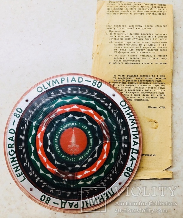 Счётчик биоритмов с символикой Олимпиады., фото №2