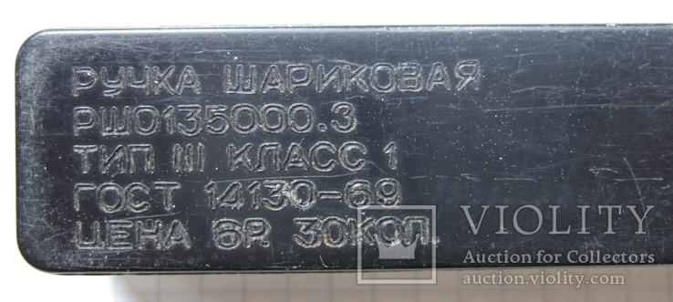 Новая харьковская авторучка с коробочкой., фото №7