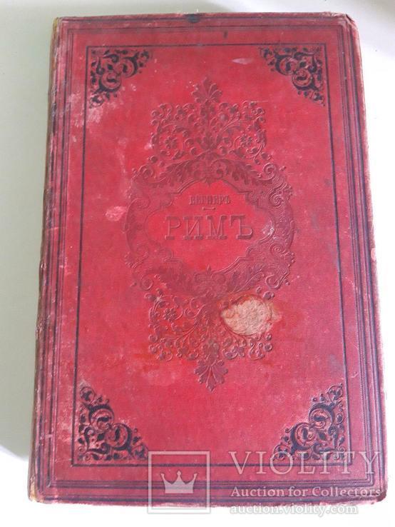 Рим. Сочинение В. Вегнера. Том 1. 1873 год