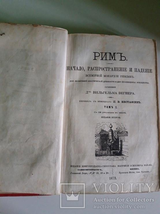 Рим. Сочинение В. Вегнера. Том 1. 1873 год, фото №5