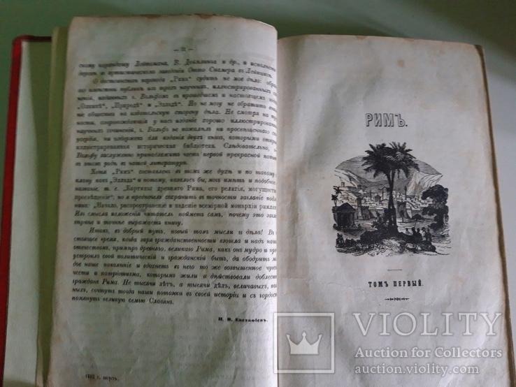 Рим. Сочинение В. Вегнера. Том 1. 1873 год, фото №7