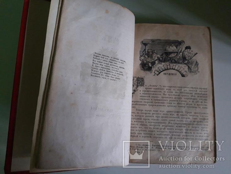 Рим. Сочинение В. Вегнера. Том 1. 1873 год, фото №8