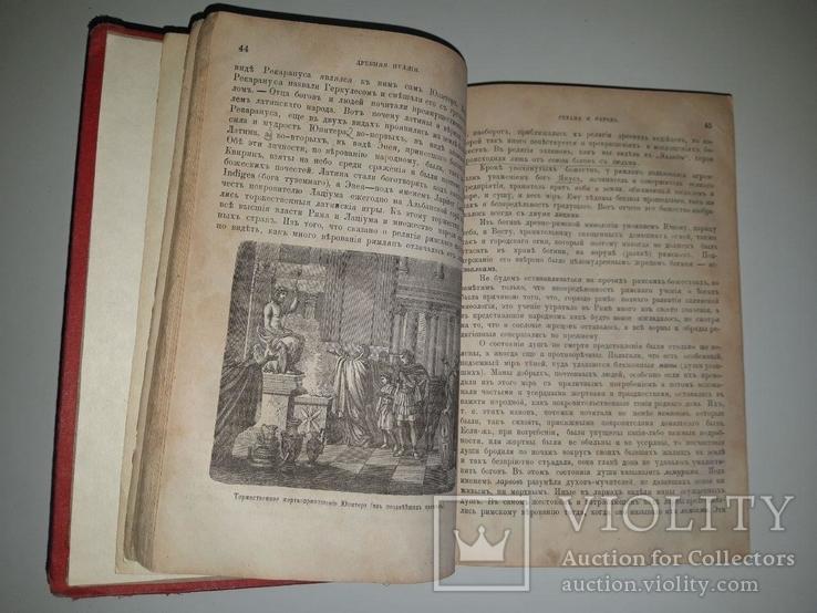 Рим. Сочинение В. Вегнера. Том 1. 1873 год, фото №9