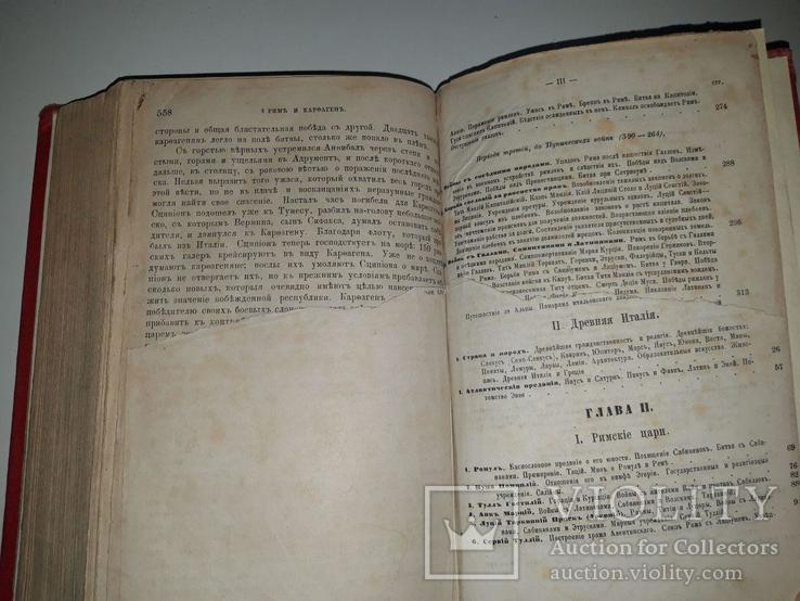 Рим. Сочинение В. Вегнера. Том 1. 1873 год, фото №11