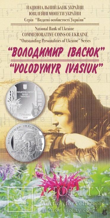 Буклет НБУ до монети Володимир Івасюк, фото №2