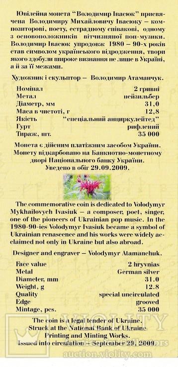 Буклет НБУ до монети Володимир Івасюк, фото №3