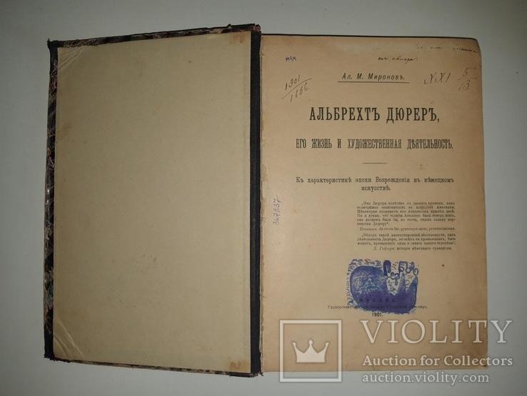 Альбрехт Дюрер, его жизнь и художественная деятельность. А. М. Миронов. 1901