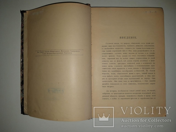 Альбрехт Дюрер, его жизнь и художественная деятельность. А. М. Миронов. 1901, фото №3
