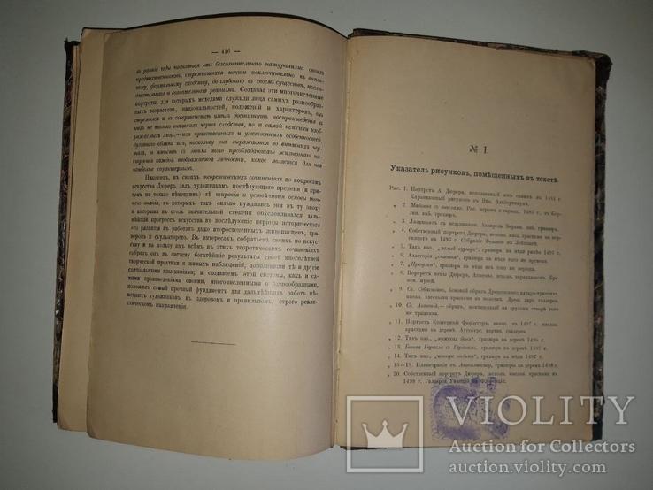 Альбрехт Дюрер, его жизнь и художественная деятельность. А. М. Миронов. 1901, фото №6