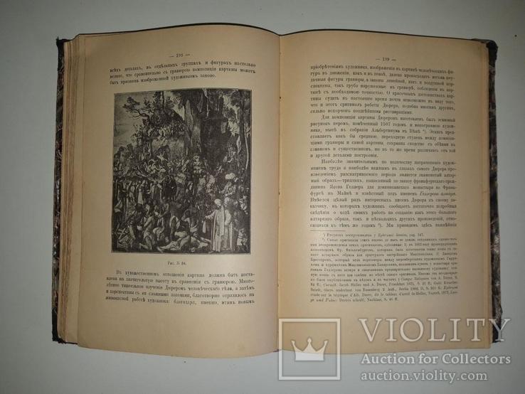 Альбрехт Дюрер, его жизнь и художественная деятельность. А. М. Миронов. 1901, фото №7