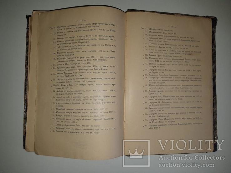 Альбрехт Дюрер, его жизнь и художественная деятельность. А. М. Миронов. 1901, фото №8