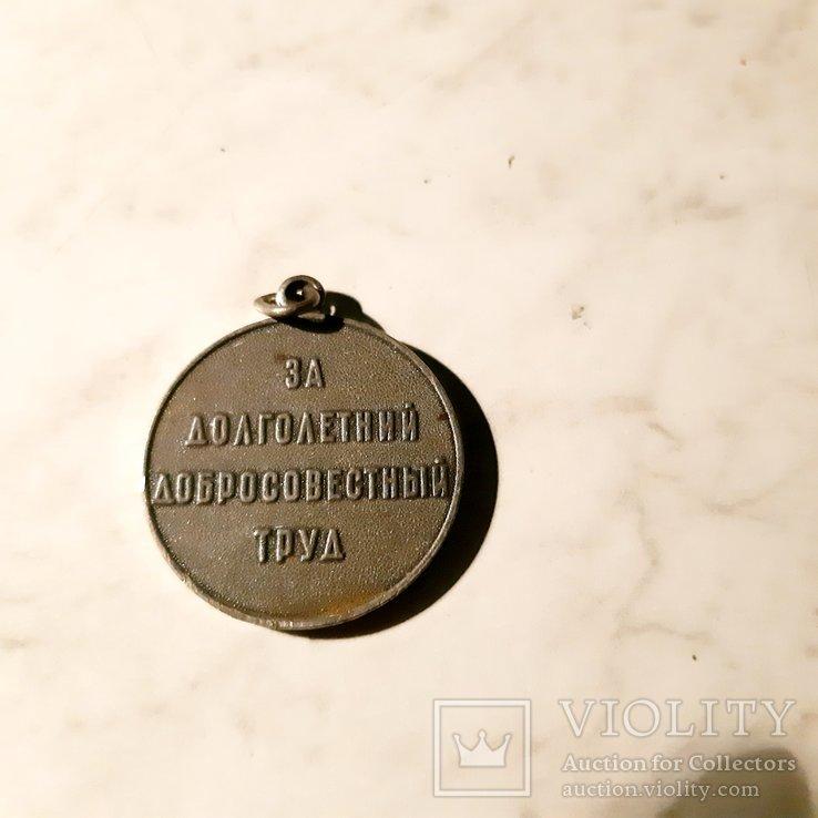 Медаль за победу над Германией, Ветеран труда и другое. Одним лотом. См. Описание, фото №9