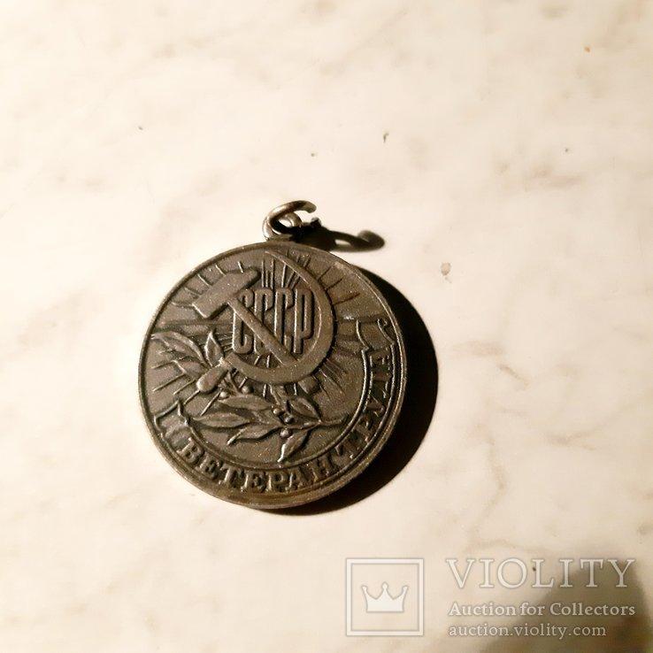 Медаль за победу над Германией, Ветеран труда и другое. Одним лотом. См. Описание, фото №10