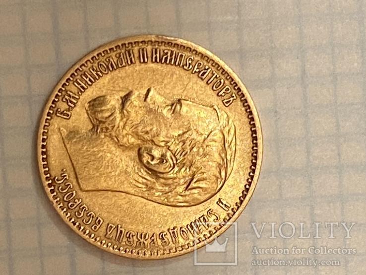 5 рублей, фото №3