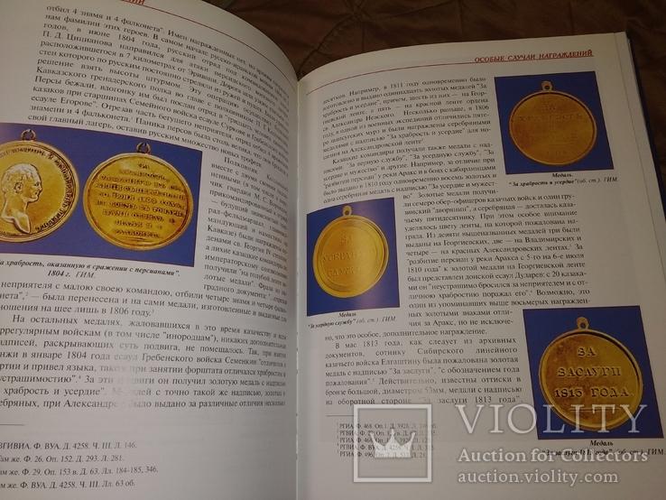 2000 Наградные медали 18-19 веков для казачества . В Дуров, фото №5