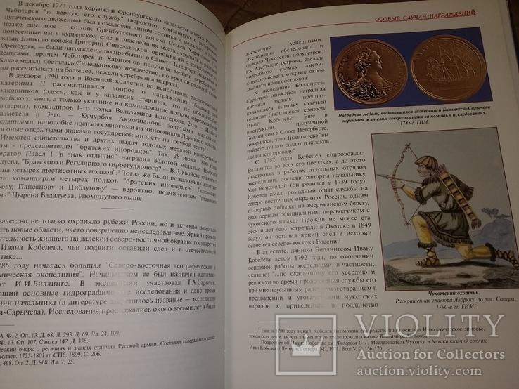 2000 Наградные медали 18-19 веков для казачества . В Дуров, фото №7