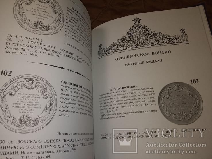2000 Наградные медали 18-19 веков для казачества . В Дуров, фото №11