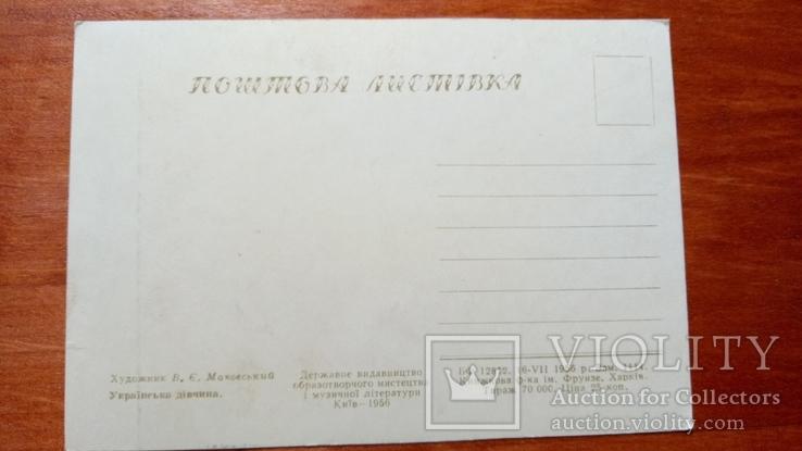 """Худ. Маковський""""Украінська дівчина"""" 1956рік, фото №3"""