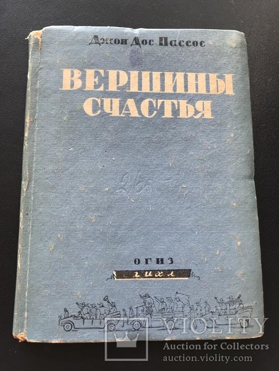 1934 Вершина счастья. Первое издание, фото №2