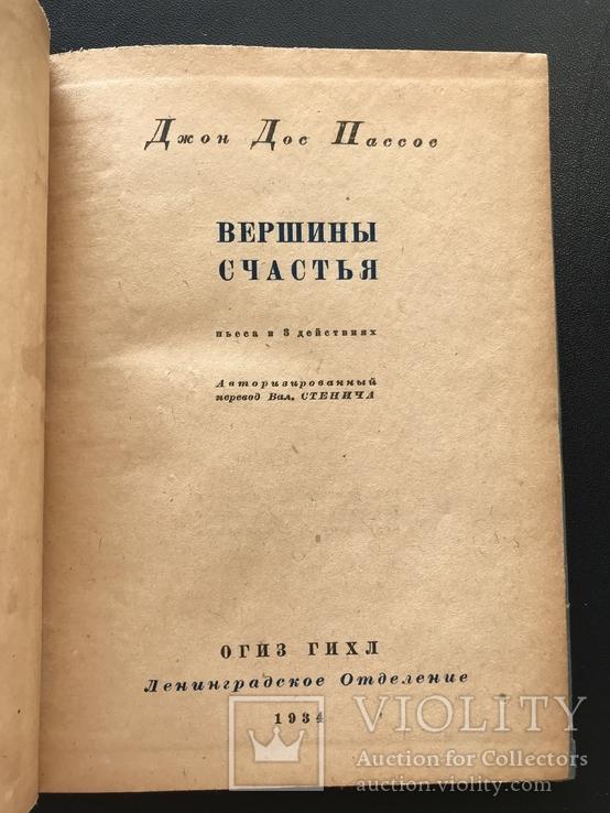 1934 Вершина счастья. Первое издание, фото №3